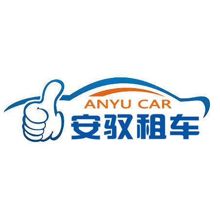 上海安驭汽车租赁服务有限公司