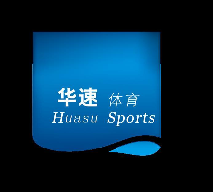 华速体育设施(宁波)有限公司