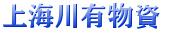 上海川有物资有限公司