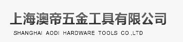 上海澳帝五金工具有限公司