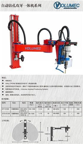 上海攻丝机销售哪家好 攻丝机经销商上海 艾奇供
