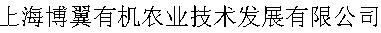 上海博翼有機農業技術發展有限公司