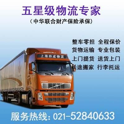 上海到包头长途运输专线公司,整车、零担、长途搬家—持成物流
