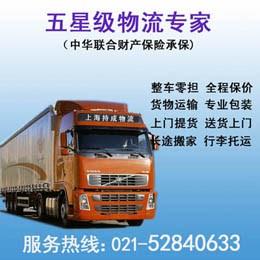 上海到绍兴货运专线公司,整车、零担、长途搬家—持成物流