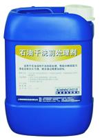 世洁石油干洗前处理剂*础润供 石油干洗前处理剂 干洗石油供应店
