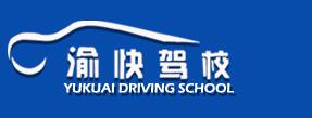 重庆市渝快机动车驾驶培训有限公司