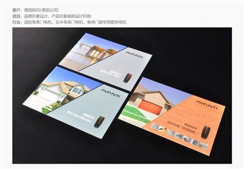 清溪宣传册设计印刷服务|凤岗宣传册设计印刷服务|艺界广告供