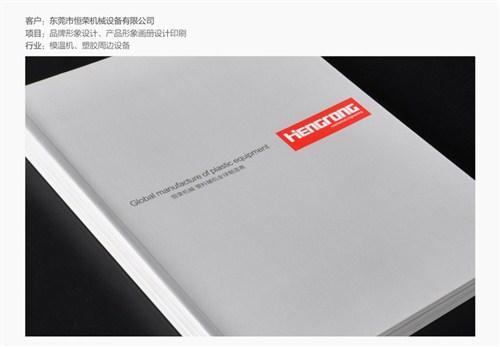 洪梅彩页印刷设计 道滘彩页印刷设计 艺界广告供