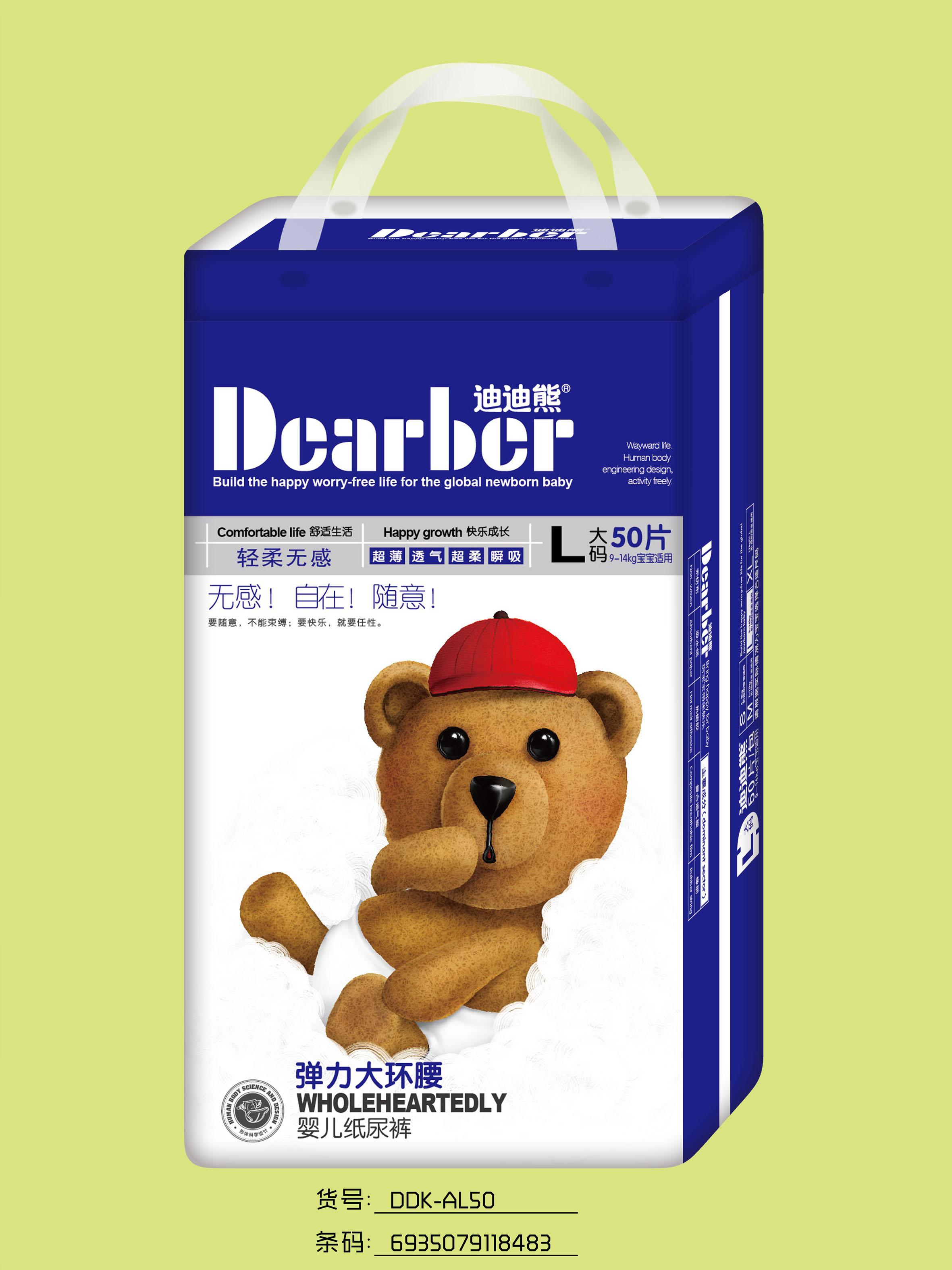 迪迪熊纸尿裤招商丨迪迪熊纸尿裤代理价格丨迪迪熊纸尿裤美可供