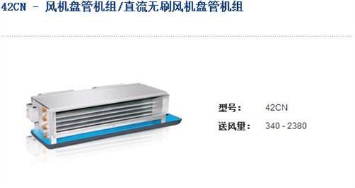 上海开利风机盘管报价 上海开利风机盘管报价实惠 格瑞供