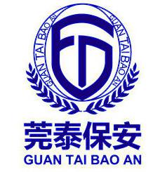 廣東莞泰保安服務有限公司東莞第二分公司