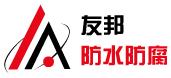 安徽友帮防水防腐工程有限公司
