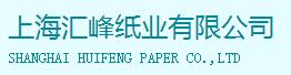 上海汇峰纸业有限公司