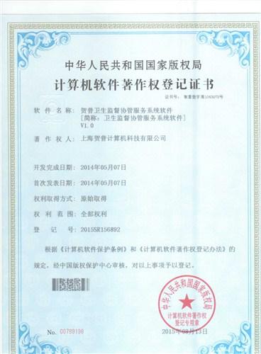 上海卫生监督协管软件供应商 卫生监督协管软件专业开发 贺普供