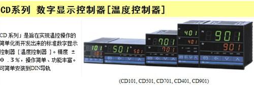 RKC温控仪上海代理/亨日供应/上海RKC温控仪质量保障