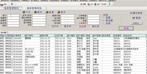 浙江染厂ERP销售/染厂ERP开发技术领先/亨日供