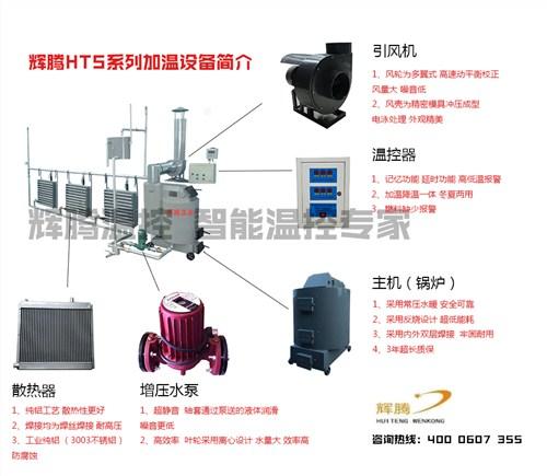 养殖增温锅炉,养殖增温锅炉厂家,辉腾温控
