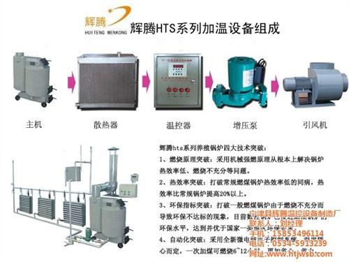 养殖暖风炉型号/多型号养殖供热暖风炉/辉腾温控供