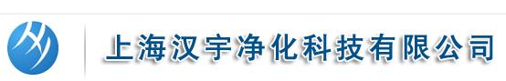上海汉宇净化科技有限公司