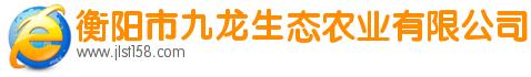 衡阳市九龙生态农业有限公司