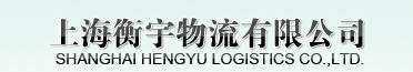 上海衡宇物流有限公司