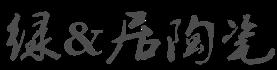 潮州市金烽陶瓷厂