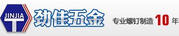 东莞市东城劲佳五金制品有限公司
