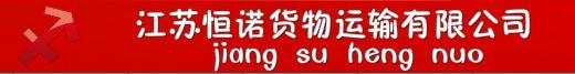 江苏恒诺货物运输有限公司