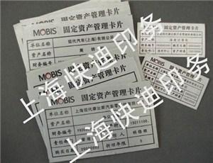 江苏固定资产牌_固定资产牌价格_快迪供