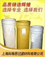 高温滤袋/专业品质高温滤袋/高温滤袋质量保障/科格思供