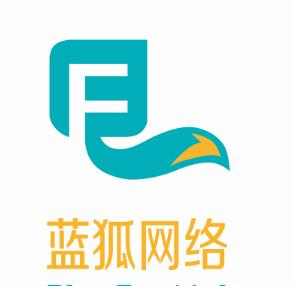山东蓝狐网络技术有限公司
