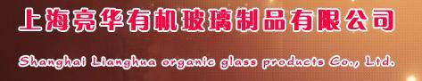 上海亮华有机玻璃制品有限公司