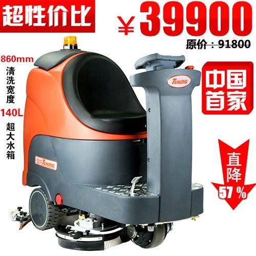 駕駛式洗地車/物業超市商場用駕駛式電動洗地車銷售/梁玉璽清潔