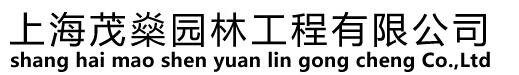 上海茂燊园林工程有限公司