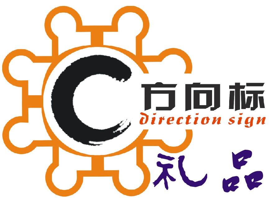 南京方向标商贸有限公司