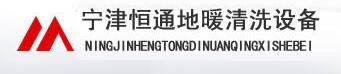 宁津恒通地暖清洗设备
