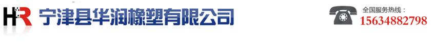 宁津县华润橡塑有限公司销售部