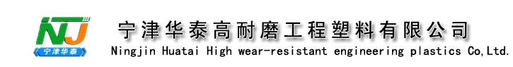 宁津县华泰高耐磨工程塑料有限公司