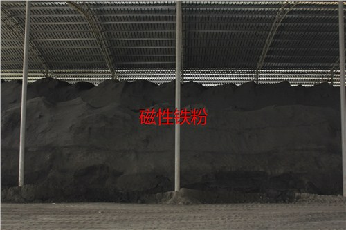 广东煤用磁铁矿粉采购信息/煤用磁铁矿粉批发/同人供