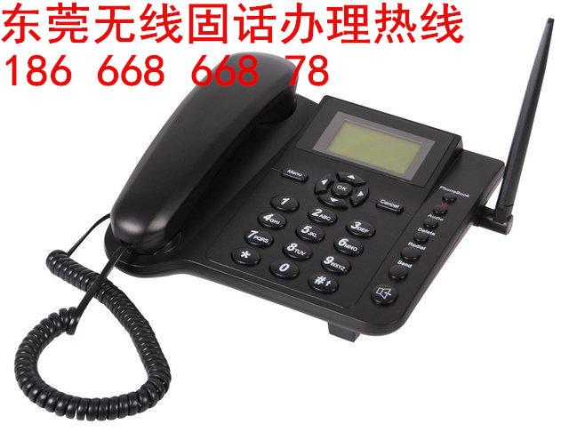 东莞联通固话安装 东莞联通无线固话办理 联通无线座机安装
