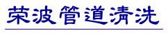 上海荣波装饰工程有限公司