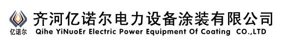 齐河亿诺尔电力设备涂装有限公司