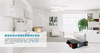潔凈室新風系統/賽菲供/十大品牌賽菲營造無菌空氣