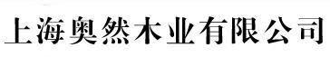 上海奧然木業有限公司