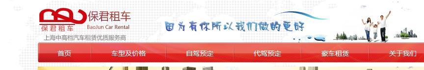 上海保君汽車租賃有限公司
