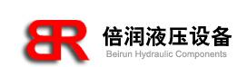 上海倍潤液壓設備有限公司