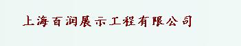 上海百润展示工程有限公司