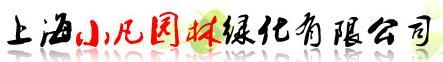 上海博泰园林景观工程有限公司