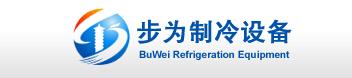 上海步为制冷设备有限公司