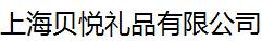 上海貝悅禮品有限公司